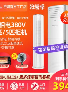 TCL空调大3匹5匹p冷暖柜式空调立式客厅单冷三相电380V立式柜机