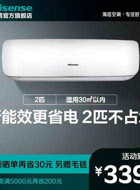 海信2匹大风量新能效变频空调挂机冷暖客厅卧室壁挂官方旗舰50860