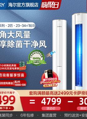 海尔出品统帅2匹一级变频立式空调柜机客厅冷暖两用智能50WBB81