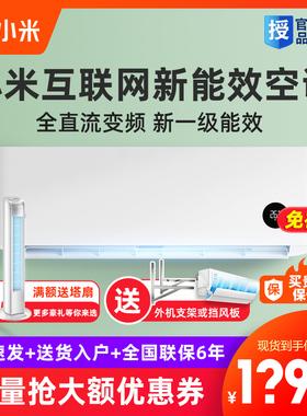 小米新一级变频能效大1/1.5/2/3匹P家用客厅挂机立式柜机空调N1A1