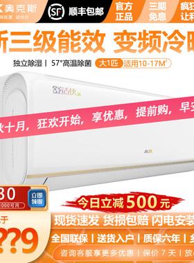奥克斯空调大1匹P变频暖快速制冷家用卧室挂机节能静音除湿京裕