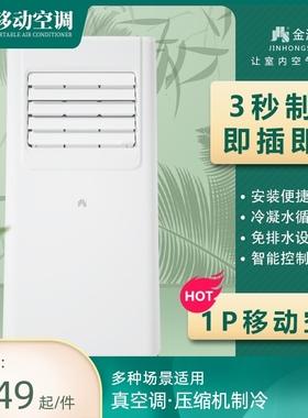 JHS A019-05KR/H 家用节能移动空调 一体机单冷窗式 客厅立式空调
