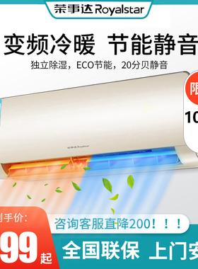 荣事达空调挂机1p大1.5匹单冷暖壁挂式定频家用客厅节能省电静音