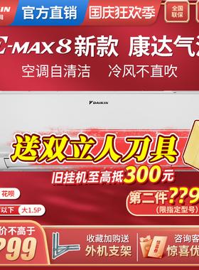 大金空调DaikinFTXR326官方旗舰店官网壁挂式大1.5匹康达气流静音