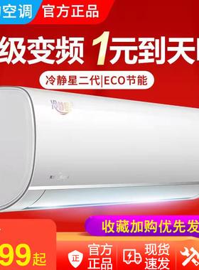 美的空调挂机一级变频冷静星大1.5匹2P单冷暖两用华凌壁挂式睿行