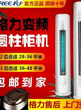 格力空调立式大3匹2p变频圆柱冷暖落地式家用客厅柜机一级节能