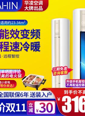 华凌空调立式大3匹2匹新一级变频冷暖智能圆柱客厅空调柜机HA1HA3