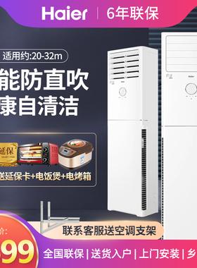 海尔3P匹单冷空调变频冷暖家用2匹3匹立式方柜机家用商用一级能效