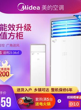 美的空调大2/3匹p冷暖变频方形立式柜机商用家用客厅新能效风客
