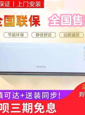 樱桃雪空调变频壁挂式新能效大1.5匹冷暖单冷节能1匹定频5级