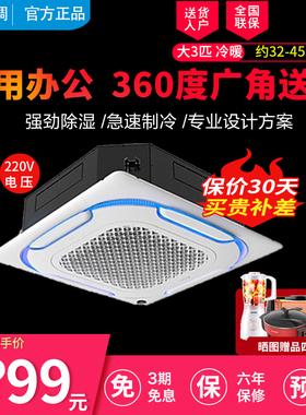 美的天花机天井机吸顶空调嵌入式大2/3/5P匹中央商家用一拖一华凌