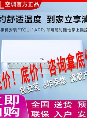TCL空调大1.5匹一级变频冷暖1匹单冷挂机2P3匹定频壁挂式柜机家用