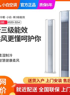 TCL小白空调2匹新能效变频冷暖柔风家用客厅立式圆柱柜机XB11(B3)