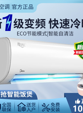 美的变频空调挂机家用大1匹1.5p2/3匹冷暖壁挂式一级能效静音省电