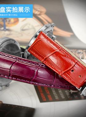 适用欧米茄蝶飞表带女款 真皮手表链 折叠扣18mm海马红白紫色粉色