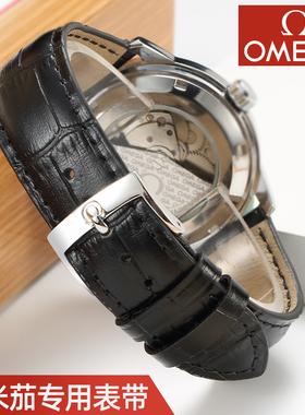欧米茄表带男真皮原装代用Omega海马 超霸蝶飞牛皮手表带女款配件