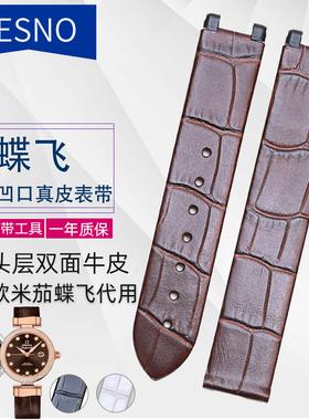 适用欧米茄蝶飞女表凹口真皮表带 425.67.34.20 蝶飞专属表带