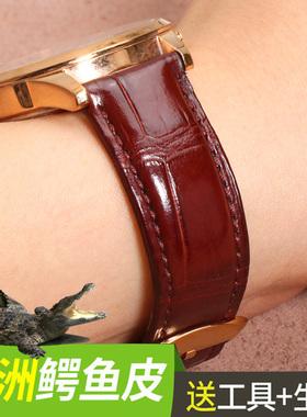 手工鳄鱼皮手表带真皮 男女款适用欧米茄蝶飞积家小丑劳力士浪琴