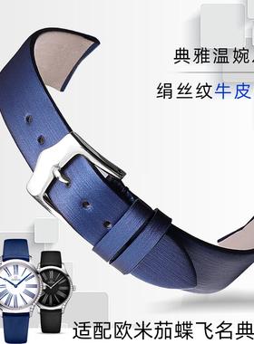 适配OMG欧米茄蝶飞428.17表带女绢丝纹名典弧形蓝黑色真皮手表带