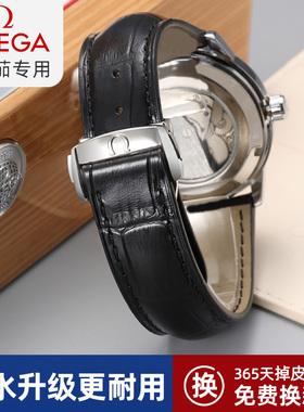 原装代用欧米茄表带男款真皮女 Omega蝶飞超霸海马折叠扣手表带