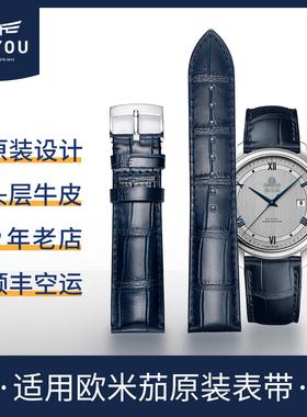 积优手表带男真皮配件代用欧米茄蝶飞海马超霸Omega表带女原装厂