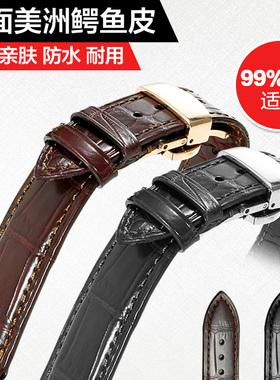 鳄鱼皮双面真皮蝴蝶扣表带适配浪琴欧米茄万国蝶飞男女配件手表带