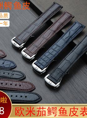 适用欧米茄表带 真皮蝶飞海马超霸原装手表带男女omega鳄鱼皮表带