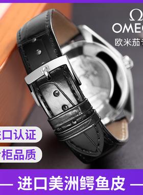 欧米茄表带真皮男女Omega代用蝶飞海马超霸原装鳄鱼皮手表带针扣