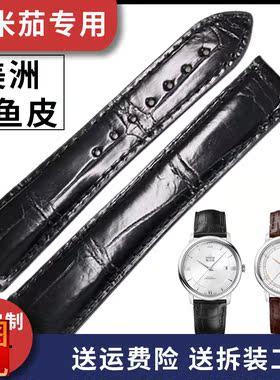 适用欧米茄表带男海马超霸蝶飞原装手表带配件男女鳄鱼皮表链