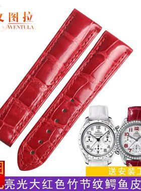 文图拉鳄鱼皮表带 代用欧米茄薄海马蝶飞 专用女表带手表带