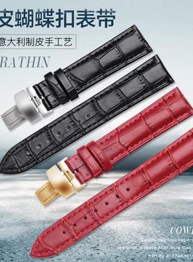 天梭1853表带真皮男女士蝴蝶扣配件手表链代用浪琴名匠欧米茄蝶飞