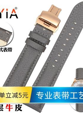 灰色表带真皮男女士代用欧米茄牛皮手表带柔软表带防水配件蝴蝶扣