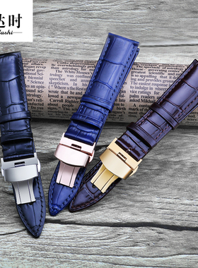 唯达时手表带男女士真皮带蝴蝶扣配件代用ck天梭浪琴欧米茄美度