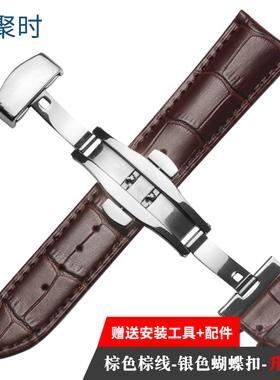 宝聚时真皮手表带男女士通用表链蝴蝶扣配件适用天梭卡地亚欧米茄