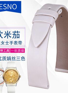 PESNO适配欧米茄蝶飞皮表带 女士机械腕表 白色16mm 娟丝女表表带