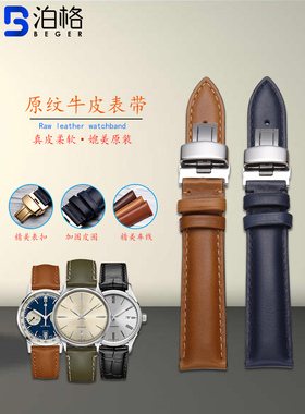表带真皮男女士 代用天梭力洛克 欧米茄蝶飞浪琴ck美度原装手表带