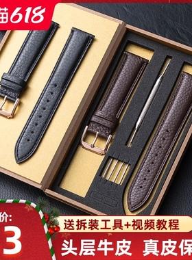 手表带真皮带男女士配件针扣代用卡西欧天梭浪琴dw美度欧米茄复古