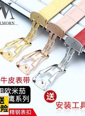 原装适配 欧米茄表带男女士Omega星座双鹰系牛皮手表