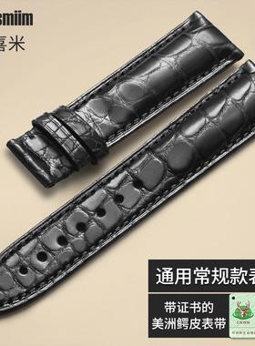 洛喜米鳄鱼皮手表带男女士真皮带配件蝴蝶扣适用浪琴欧米茄帝舵