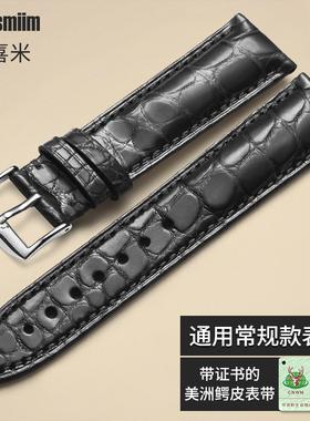 洛喜米鳄鱼手表带男女士真皮带针扣适用浪琴欧米茄美度天梭
