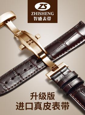 智盛手表带男女士真皮带蝴蝶扣配件代用ck天梭浪琴欧米茄美度dw
