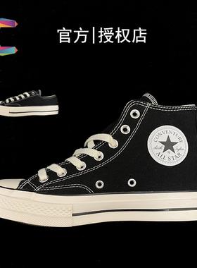 尔匡威莱斯1970s帆布鞋女鞋经典黑色高帮男鞋休闲低帮板鞋162050C