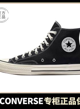 Converse匡威1970s男鞋经典三星标女鞋黑白低帮高帮帆布鞋162050C
