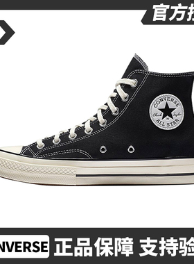 Converse匡威1970s男鞋经典三星标女鞋黑色高帮低帮帆布鞋162050C