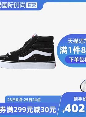 【直营】Vans范斯SK8-Hi高帮板鞋休闲鞋男鞋女鞋万斯情侣运动男士