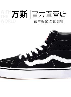 wansi万斯sk8hi高帮男鞋经典款黑色帆布鞋情侣款板鞋女鞋官网正品