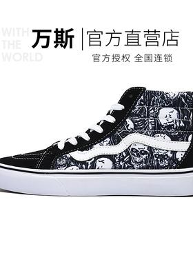 万斯sk8-hi高帮骷髅头联名板鞋帆布彩绘印花海盗男鞋官方正品官网