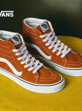Vans范斯官方 脏橘侧边条纹男鞋女鞋SK8-Hi高帮潮板鞋运动鞋