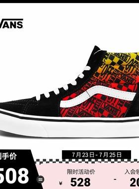 Vans范斯官方 彩色侧边条纹男鞋女鞋SK8-Hi高帮板鞋运动鞋