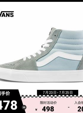 Vans范斯官方 灰蓝拼色侧边条纹男鞋女鞋SK8-Hi高帮板鞋运动鞋
